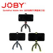 《JOBY》迷你金剛爪-手機用 (JB55-57) GorillaPod Mobile Mini(黑)