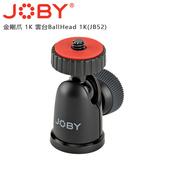 《JOBY》金剛爪 1K 雲台(JB52) BallHead 1K