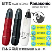 《日本國際牌Panasonic》日本製 電動修鼻毛器 美容刀ER-GN10 日本進口(白)