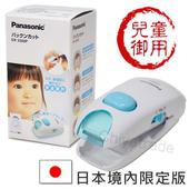 《日本國際牌Panasonic》兒童安全理髮器 整髮器 造型修剪 兒童電剪(ER3300P)