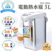 《大家源》電動給水熱水瓶-3L(TCY-2033)