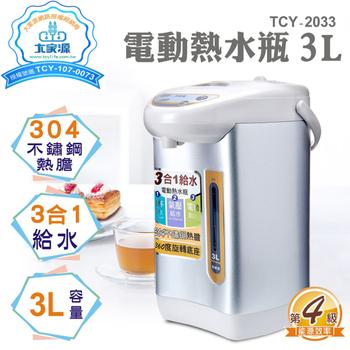 大家源 電動給水熱水瓶-3L(TCY-2033)