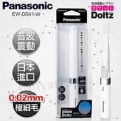 《日本國際牌Panasonic》音波震動電動牙刷 極細刷毛 上班 隨身 旅行 多用途(EW-DS41-W(經典白))