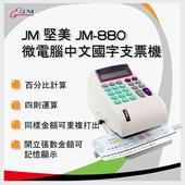 《JM堅美》JM-880 微電腦中文國字支票機JM880