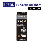 《EPSON》原廠黑色防水盒裝墨水 T774 / T774100(T774100)