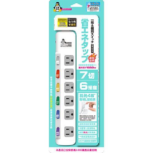 《企鵝寶寶》7切6插座3P延長線(1.8M-HG-376L6)