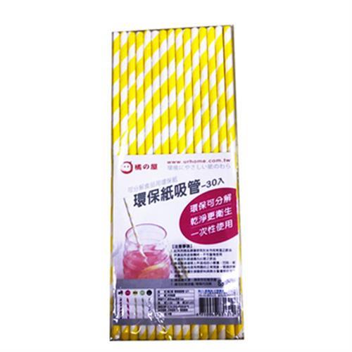 橘之屋 環保紙吸管-30入 顏色隨機出貨(直徑6mm*長度23cm/數量:30入±5%)