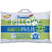 《沙比瑞爾》天然防瞞防蚊枕-膨軟輕量型(45x75cm)