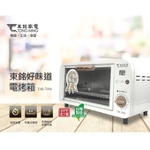《東銘》8L電烤箱TM-7006 $649