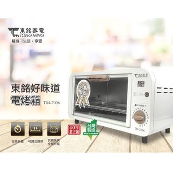《東銘》8L電烤箱(TM-7006)