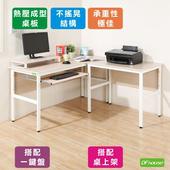 《DFhouse》頂楓150+90公分大L型工作桌+1鍵盤+桌上架(白楓木色)
