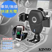 《KINYO》無線充電手機車架(WL-115)快速/方便/安全(WL-115)