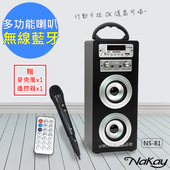 《NAKAY》多功能藍牙喇叭音箱/音響(NS-81)行動卡拉OK(NS-81)