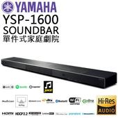 《YAMAHA》SoundBar ✦ YSP-1600 5.1 聲道 藍芽 無線家庭劇院組 公司貨