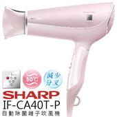 《SHARP》吹風機 ✦ IF-CA40T-P 自動除菌離子 1400W 公司貨