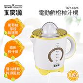 《大家源》電動鮮橙榨汁機(TCY-6726)