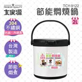 《大家源》多功能節能悶燒鍋(TCY-9122)