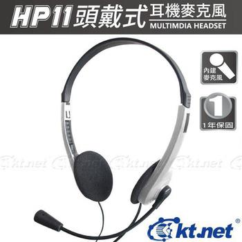 《KTNET》HP11 頭戴式耳機麥克風銀黑色