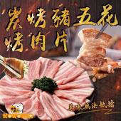 《極鮮配》炭烤豬五花烤肉片 (1000g±10%/盒)(2盒入)