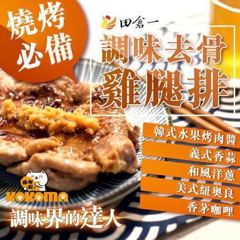 《極鮮配》田倉一燒烤必備調味去骨雞腿排 五種口味 多種搭配(韓式水果烤肉醬-5包入)
