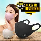 升級版可水洗3D立體透氣口罩(3入/包)(蒼勁黑)