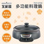 《大家源》2.8公升多功能料理鍋TCY-3730