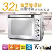 《惠而浦Whirlpool》32L鏡面雙溫控旋風烤箱 WTOM321S