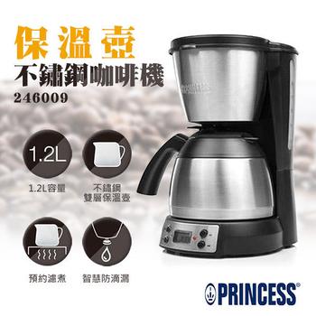 《荷蘭公主PRINCESS》不鏽鋼保溫壺咖啡機 246009