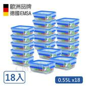《德國EMSA》專利上蓋無縫3D保鮮盒德國原裝進口-PP材質 保固30年(0.55Lx18)