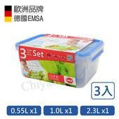 《德國EMSA》專利上蓋無縫3D保鮮盒德國原裝進口-PP材質 保固30年(超值3件組)