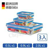 《德國EMSA》專利上蓋無縫頂級 玻璃保鮮盒德國原裝進口(保固30年)(0.5/0.9/2.0L 超值三件組)