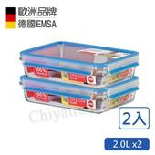 《德國EMSA》專利上蓋無縫頂級 玻璃保鮮盒德國原裝進口(保固30年)(2.0Lx2)