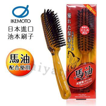 《日本IKEMOTO》池本 馬油保濕馬毛髮刷 馬毛豬毛刷 保濕梳 含馬油液(日本製)