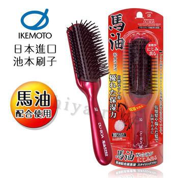 《日本IKEMOTO》池本 馬油保濕半圓髮刷 保濕梳 含馬油液(日本製)