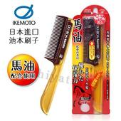 《日本IKEMOTO》池本 馬油保濕隨身梳 保濕梳 扁梳 含馬油液(日本製)