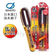 《日本IKEMOTO》池本 馬油保濕隨身護髮刷 保濕梳 含馬油液-附保護蓋(日本製)