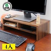 《BuyJM》低甲醛工業風雙層螢幕架/桌上架(4入組)(集成木紋)