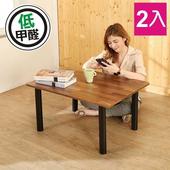 《BuyJM》工業風低甲醛鐵腳茶几桌/和室桌/80*60公分(2入組)(集成木紋)