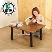 《BuyJM》工業風低甲醛鐵腳茶几桌/和室桌/80*60公分(集成木紋)