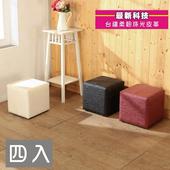 《BuyJM》珠光緹花皮面方塊沙發凳(30公分)4入組(黑色x4)