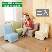 《BuyJM》繽紛仿布紋皮面L型沙發椅2入組(粉藍x2)