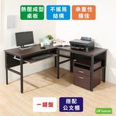 《DFhouse》頂楓150+90公分大L型工作桌+1鍵盤+活動櫃(胡桃木色)