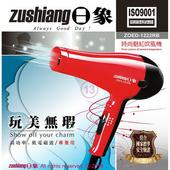 《日象》時尚魅紅吹風機(ZOED-1222RB)