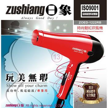 日象 時尚魅紅吹風機(ZOED-1222RB)