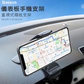 《Baseus》大嘴車用儀表板手機支架