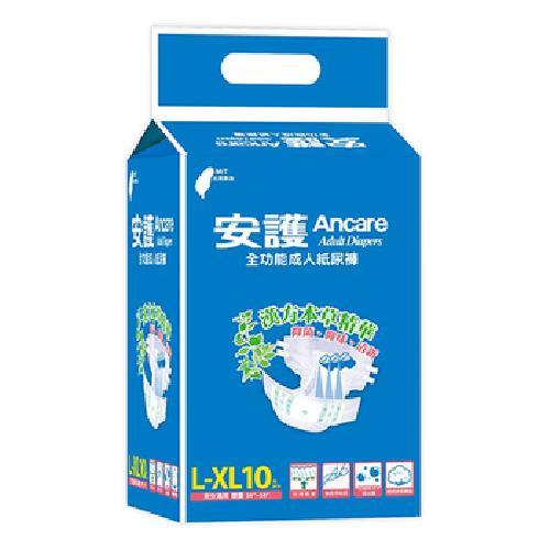《安護》漢方全功能紙尿褲(L-XL號*10片/包)