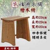 《雅典木桶》天然無毒 芬多精 珍貴國寶級檜木 高29CM 濃濃檜木香 檜木板凳 (浴室椅)(27292920)