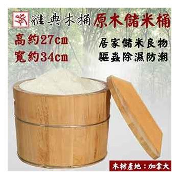 《雅典木桶》天然無毒 珍貴國寶級檜木 高27CM 濃濃檜木香 儲米桶 居家必備 米桶(262734)
