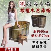 《雅典木桶》歷久彌新 完美工藝 阿根廷 極品綠壇木 芳香氣味 抗菌 長70CM 綠壇木 泡澡桶(12607052)