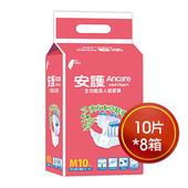 《安護》漢方全功能紙尿褲(M號-10片*8包/箱)